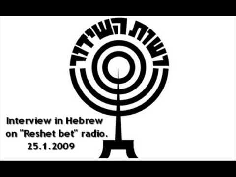 Interview on 'Reshet bet' radio