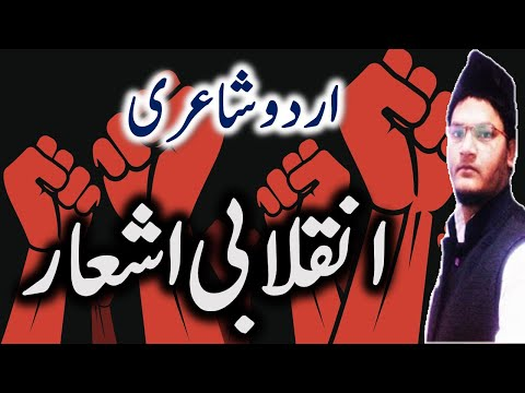 inqilabi ashaar | revolution poetry | urdu shayari