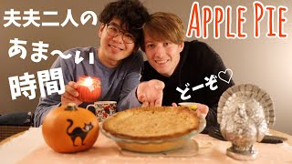新鮮なりんごを使ってアップルパイを作ってみました !夫夫二人の幸せ時間♡・国際夫夫(#266)