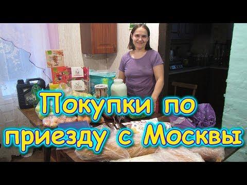 Обзор покупок в Иркутске. Мы дома. Еда на неделю. (02.20г.) Семья Бровченко.