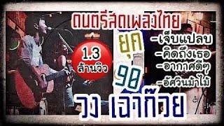 ดนตรีสด เพลงไทย ยุค 90 ' - Cover By วง เฉ๋าก๊วย
