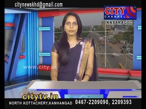 CITY CHANNEL KASARAGOD NEWS DECEMBER 7 2017
