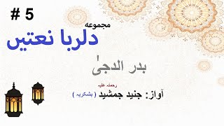 Gambar cover Badr Ud Duja By Junaid Jamshaid   ( دلربا نعتیں ( البم