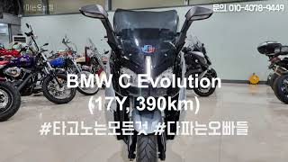 #BMW #전기스쿠터 #C Evolution (E스쿠터…