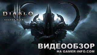 видео Diablo 3: Reaper of Souls обзор