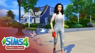 The Sims 4: Кошки и собаки #1 | ПРОПАЛА СОБАКА