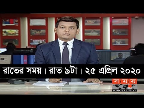 রাতের সময় | রাত ৯টা | ২৫ এপ্রিল ২০২০ | Somoy tv bulletin 9pm | #StayHome #WithMe from YouTube · Duration:  34 minutes 19 seconds