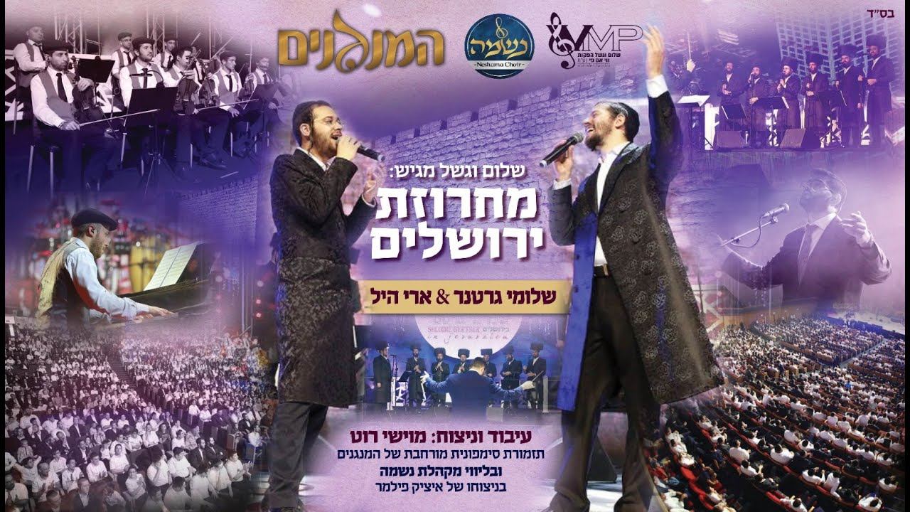 "Shloime Gertner & Ari Hill - ""Jerusalem"" Medley I ""שלומי גרטנר & ארי היל - מחרוזת ""ירושלים"