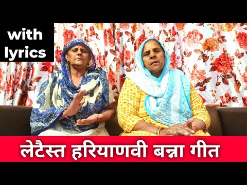 बन्ना-गीत-with-lyrics,तेरी-दादी-रे-घोड़ी-के-पीछे-सजी-रे-बनड़े -haryanvi-lok-geet -banna-banni-geet