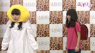 NMB48ミオリナがコロコロチキチキペッパーズの「天使」完コピに挑戦 市...