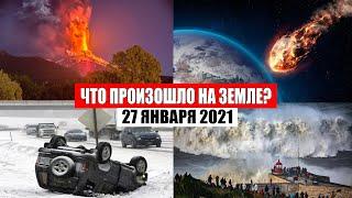 Катаклизмы за день 27 января 2021 | катаклизмы, боль земли, месть природы, изменение климата, база х