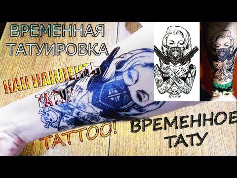 Временная татуировка,временное тату !Как наклеить тату?Tattoo!