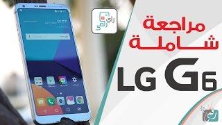 ال جي جي 6 | LG G6 | مراجعة شاملة ورأينا في الهاتف