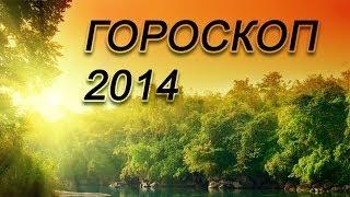 видео Стрелец, Любовный гороскоп на 2013 год. Гороскоп стрелец на 2013 год.