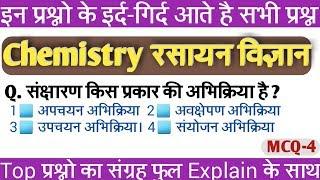 रसायन विज्ञान MCQ-4 Chemistry General Science in Hindi   Rasayan Ra...