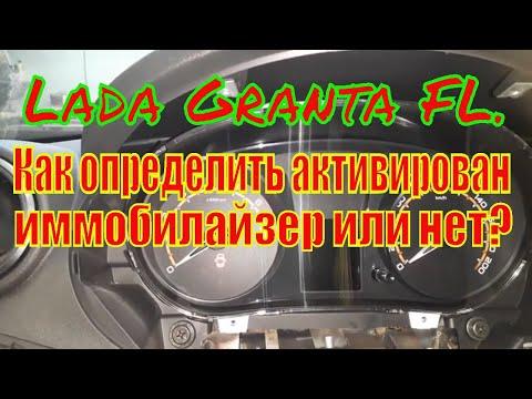 Как определить активирован иммобилайзер или нет Lada Granta FL