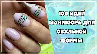 Маникюр на ногти формы овал Дизайн ногтей овал