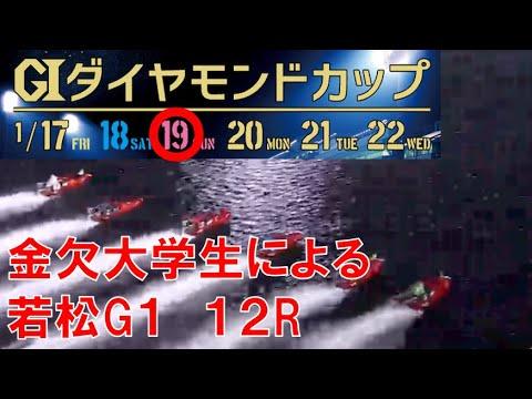 【ボートレース】金欠大学生による若松G1ダイアモンドカップ12R