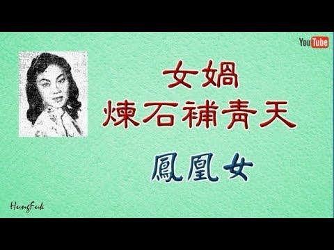 女媧煉石補青天 鳳凰女 - YouTube