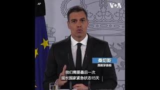西班牙再次延长国家紧急状态至6月21日