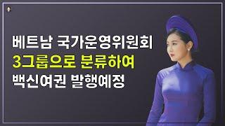 국제결혼정보똑똑 베트남 국가 운영위원회 3그룹으로 분류…