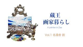 《蔵王画家暮らし 宿紹介》 Vol.1 名湯舎 創