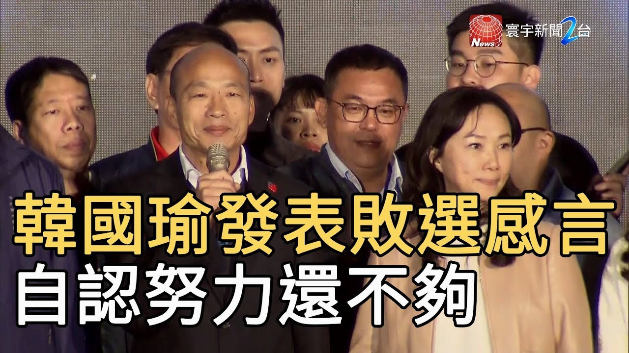 韓國瑜發表敗選感言 自認努力還不夠 寰宇新聞20200111 - YouTube