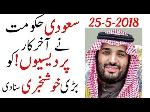 Saudi Arab Latest Updated News (25-5-2018) Good News For Foreigners    Urdu Hindi