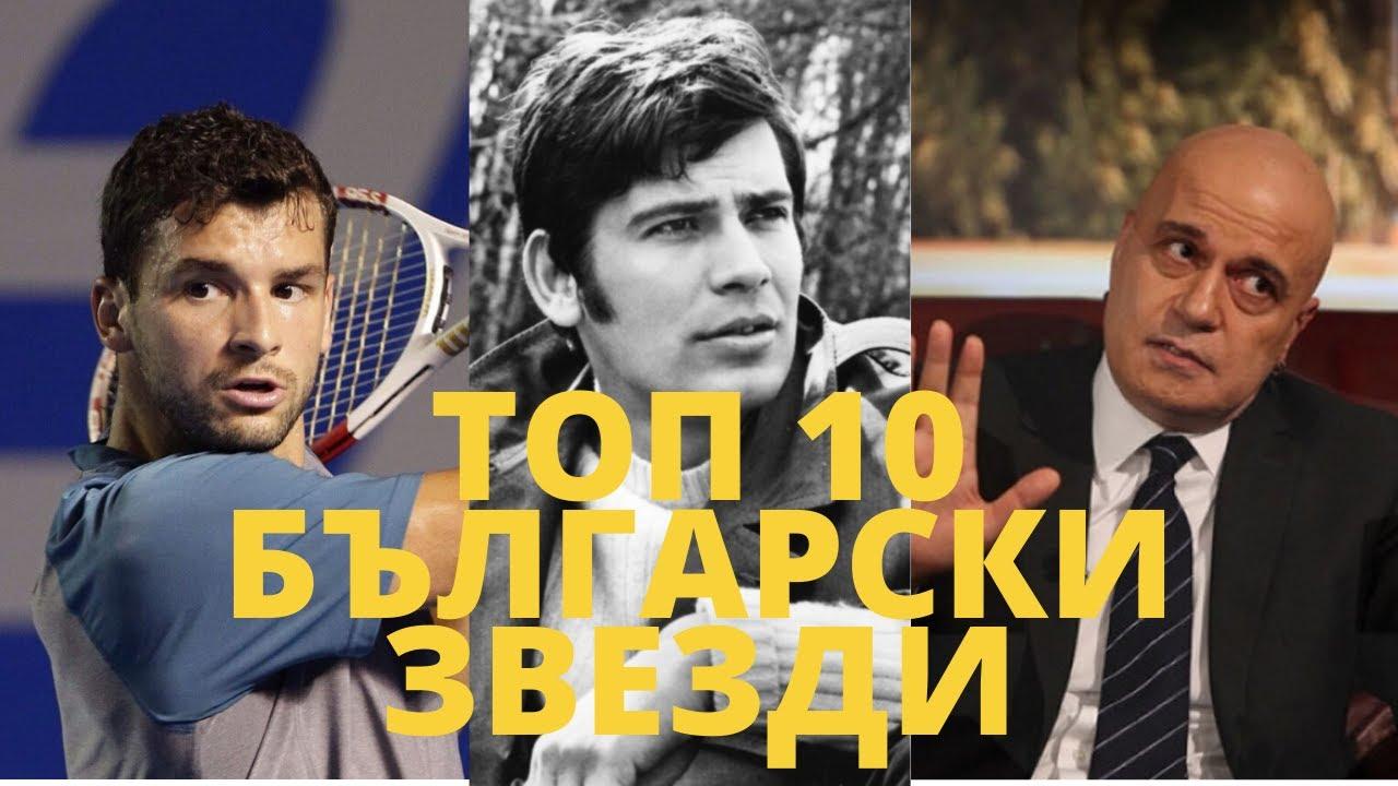 ТОП 10 БЪЛГАРСКИ ЗВЕЗДИ