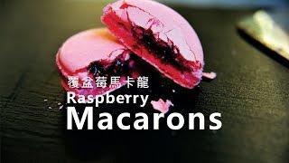 (不萊嗯的烘培廚房) 覆盆莓馬卡龍   Raspberry Macarons