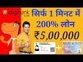 digibank-instant-personal-loan-loan-without-documents-aadhar-card-loan-apply-online-in-india