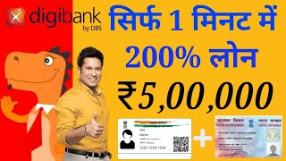 DigiBank Instant Personal Loan | Loan Without Documents | Aadhar Card Loan Online Apply  in India