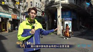 电影频道主播金泽带您探访《疯狂的赛车》外景地【中国电影报道   20191118】