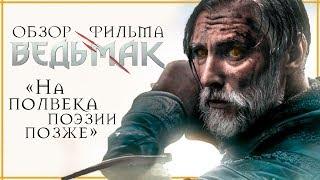 СМОТРЕТЬ ВСЕМ! Фильм Ведьмак: «На полвека поэзии позже» | Обзор без спойлеров