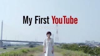 【 youtuber スクール開講! 】 my first youtube 木下ゆうか