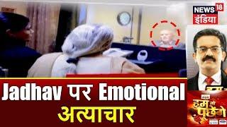 HTP | Jadhav पर Emotional अत्याचार | मुलाकात के बीच शीशे की दीवार | News18 India