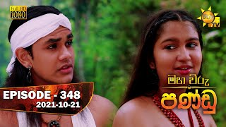 Maha Viru Pandu | Episode 348 | 2021-10-21 Thumbnail