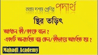 স্থির তড়িৎ(Statical Electricity)আধান কী?,কীভাবে একটি অনাহিত বস্তু আহিত হয়? Mahadi Academy Live