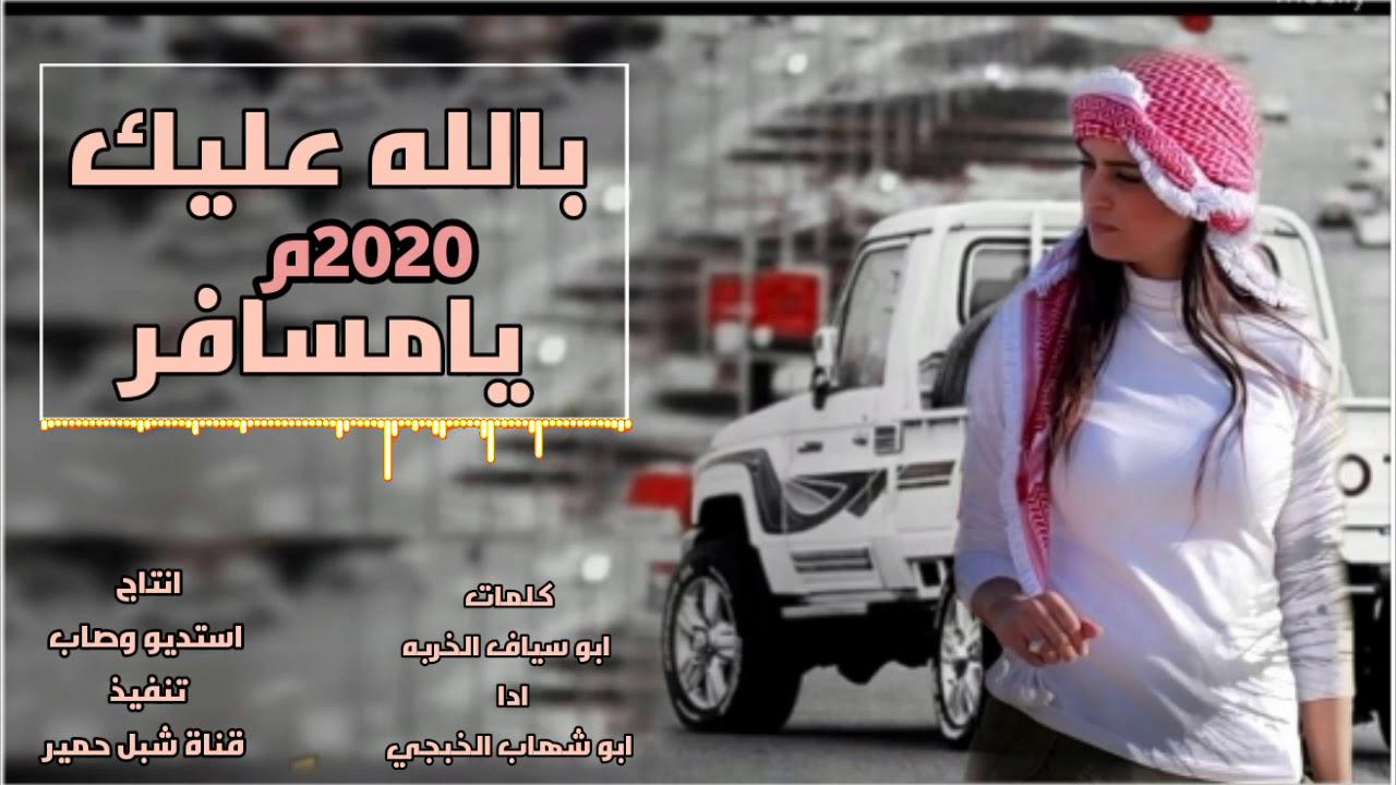 جديد ابو شهاب الخبجي /بالله عليك يامسافر/وماشي على خط مارب/اجمل شيله 2020م/كلمات ابو سياف الخربه