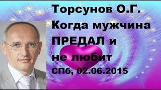 Торсунов О.Г. Когда мужчина ПРЕДАЛ и не любит. СПб, 02.06.2015