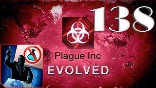 Отрицание Науки - Plague inc: EVOLVED - 138 [Официальный сценарий]