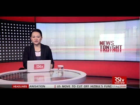 English News Bulletin – Aug 17, 2017 (9 pm)