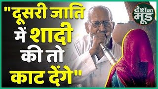 Caste System In India और Inter-Caste Marriage की सच्चाई। क्या Hathras Gang rape था Honor Killing?