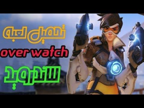 تحميل وشرح لعبة Over Watch للاندرويد والايفون بسعة 481 ميغا بايت فقط Youtube