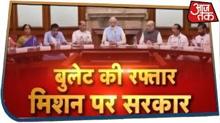 विकास पर बुलेट की रफ्तार, मिशन पर Modi सरकार!