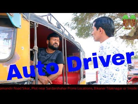 ऑटो  ड्राइवर Auto Driver Rajasthani Haryanvi Comedy I Murari Lal Comedy I Murari Ki Cocktail