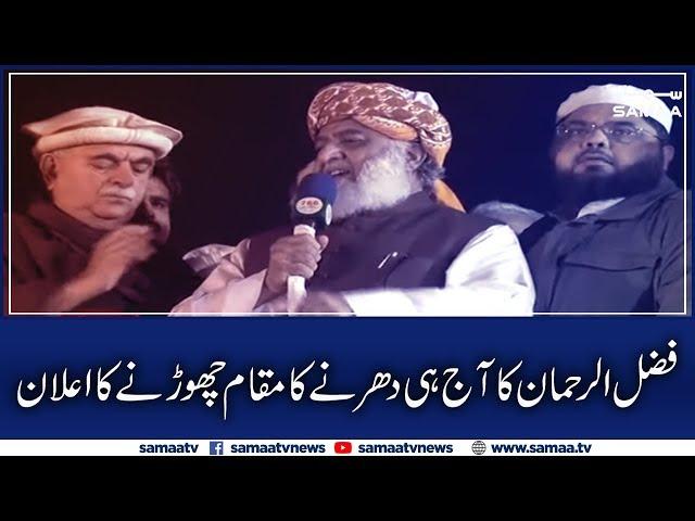 Maulana Fazal ur Rehman announces to end Dharna | SAMAA TV | 13 Nov 2019