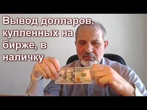 Вывод валюты с брокерского счета