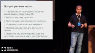 Введение в машинное обучение | Григорий Сапунов  (Intento)