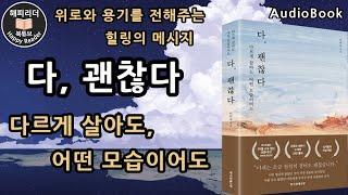 #자기계발│오디오북│추천도서  [다, 괜찮다 ] 인생후…